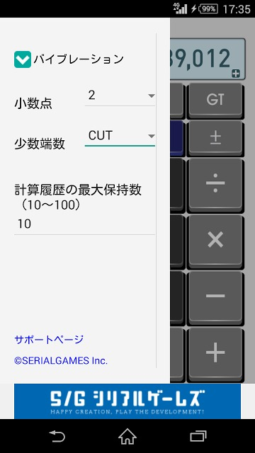 経理電卓+(プラス) 使いやすい電卓アプリ 簿記や実務にのスクリーンショット_2