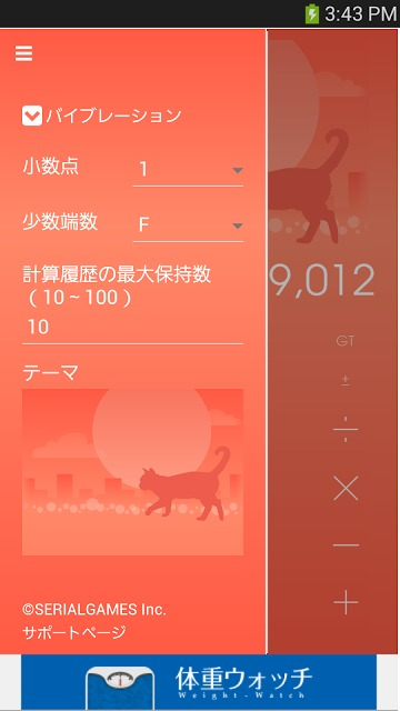 NECO電卓 ネコをデザインしたちょっとエレガントな電卓のスクリーンショット_3