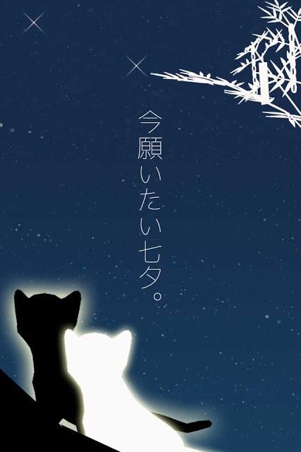 脱出ゲーム 子猫たちと七夕のスクリーンショット_1