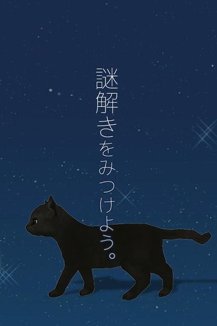 脱出ゲーム 子猫たちと七夕のスクリーンショット_5