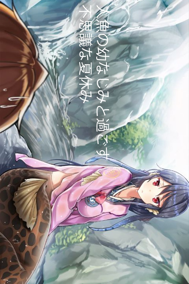 七夕に始まる新しい人魚姫伝説『僕の彼女は人魚姫!?』のスクリーンショット_2