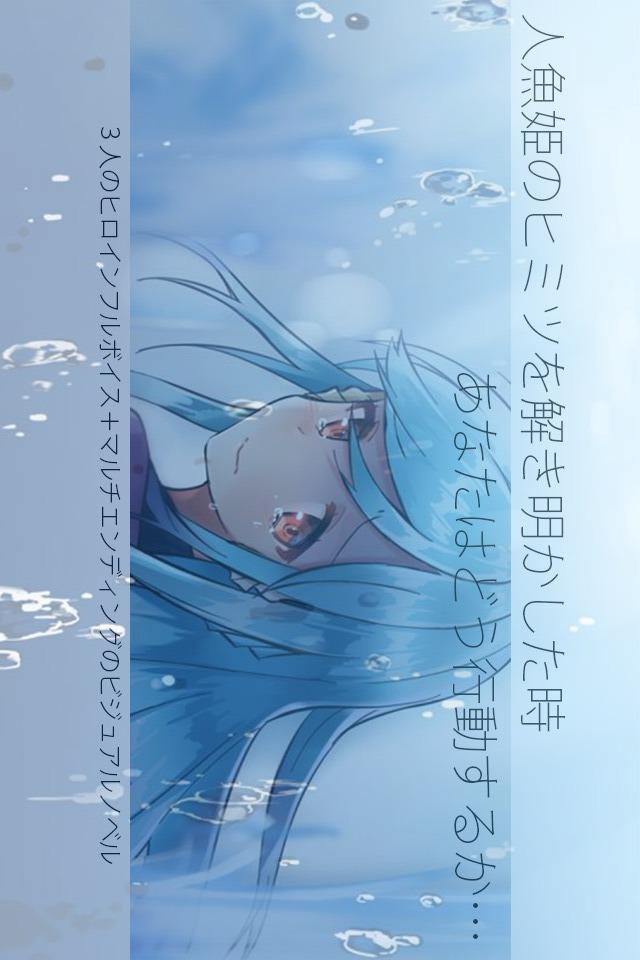 七夕に始まる新しい人魚姫伝説『僕の彼女は人魚姫!?』のスクリーンショット_5