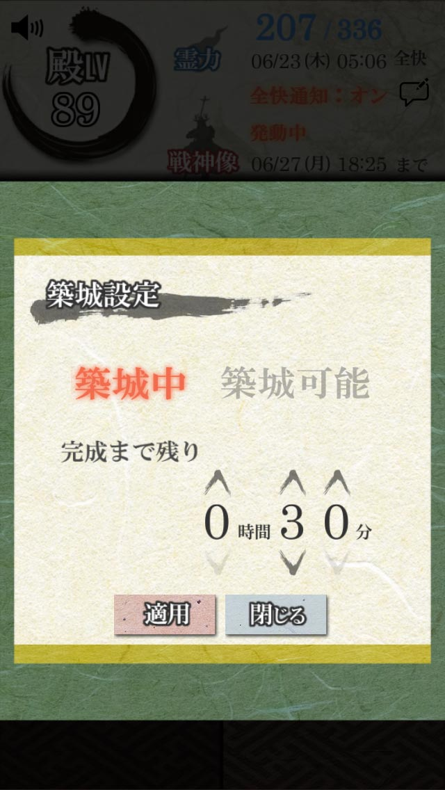 城プロタイマー(β) マメな殿だちのためのプレイ支援ツールのスクリーンショット_4