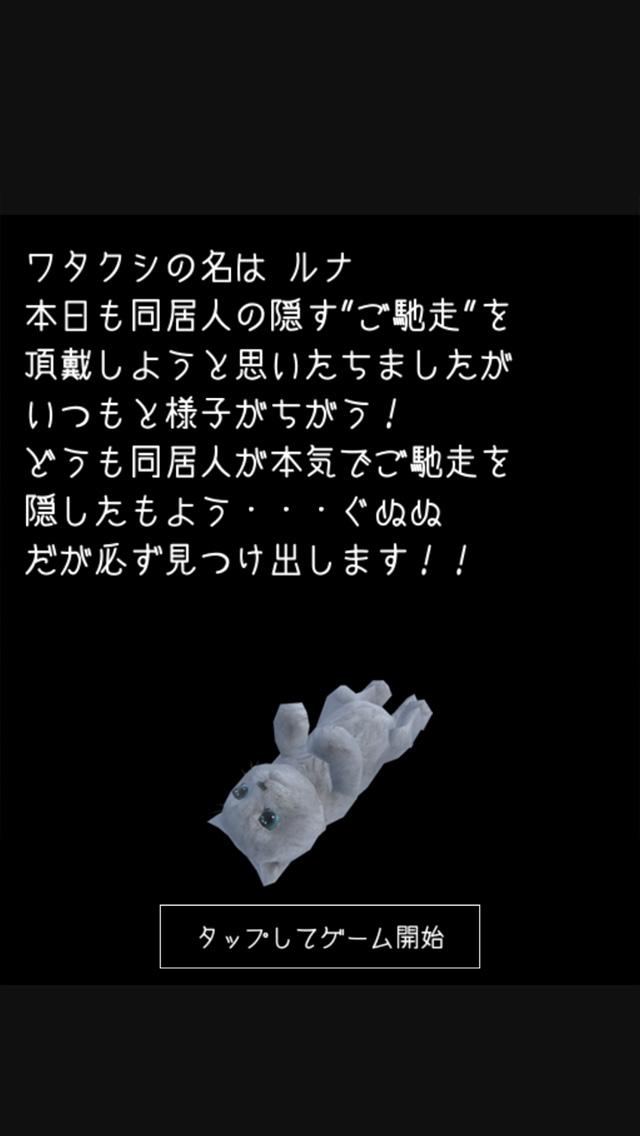 脱出ゲーム 謎解きにゃんこ5 ~小さな女の子の部屋~のスクリーンショット_5