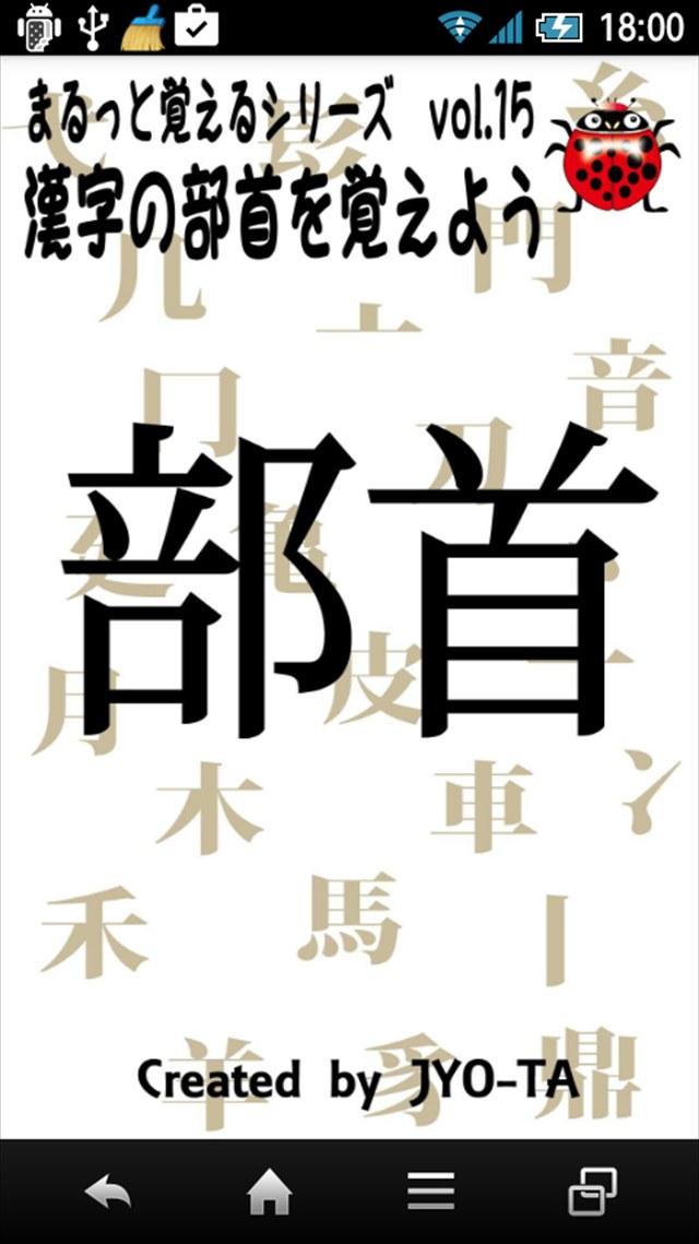 漢検1級対策 漢字部首 様々な部首をしっかり覚えようのスクリーンショット_1