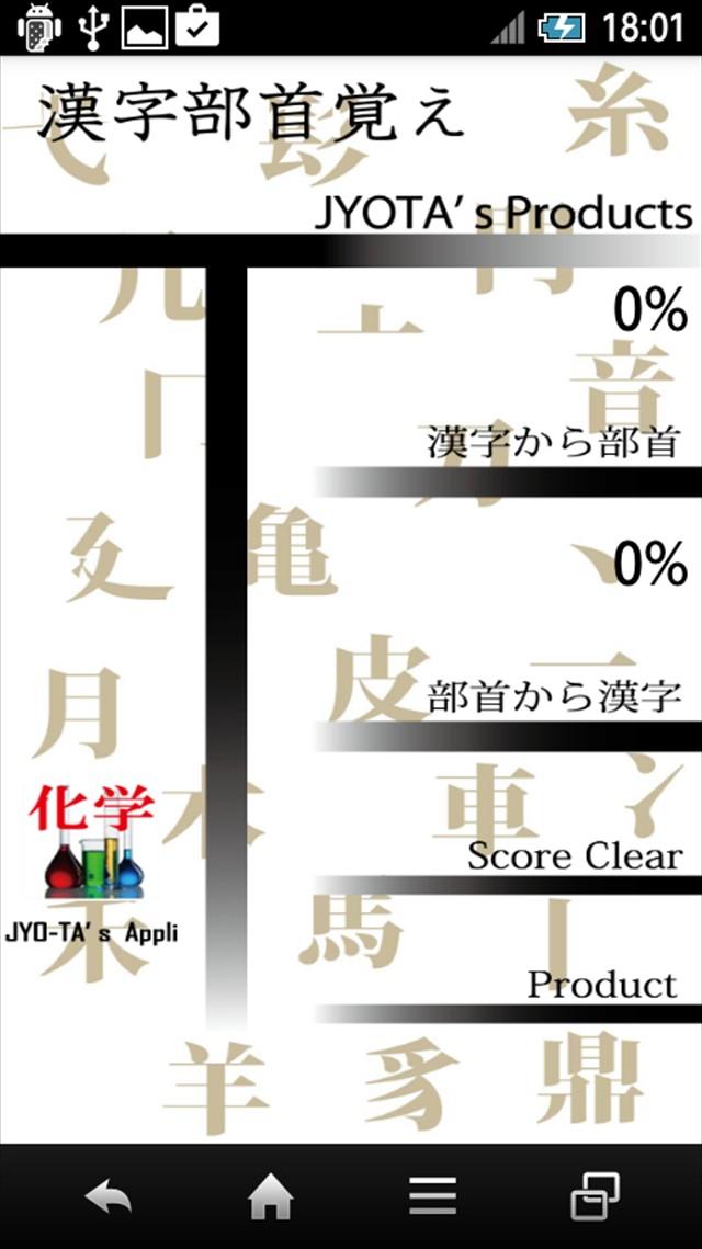 漢検1級対策 漢字部首 様々な部首をしっかり覚えようのスクリーンショット_2