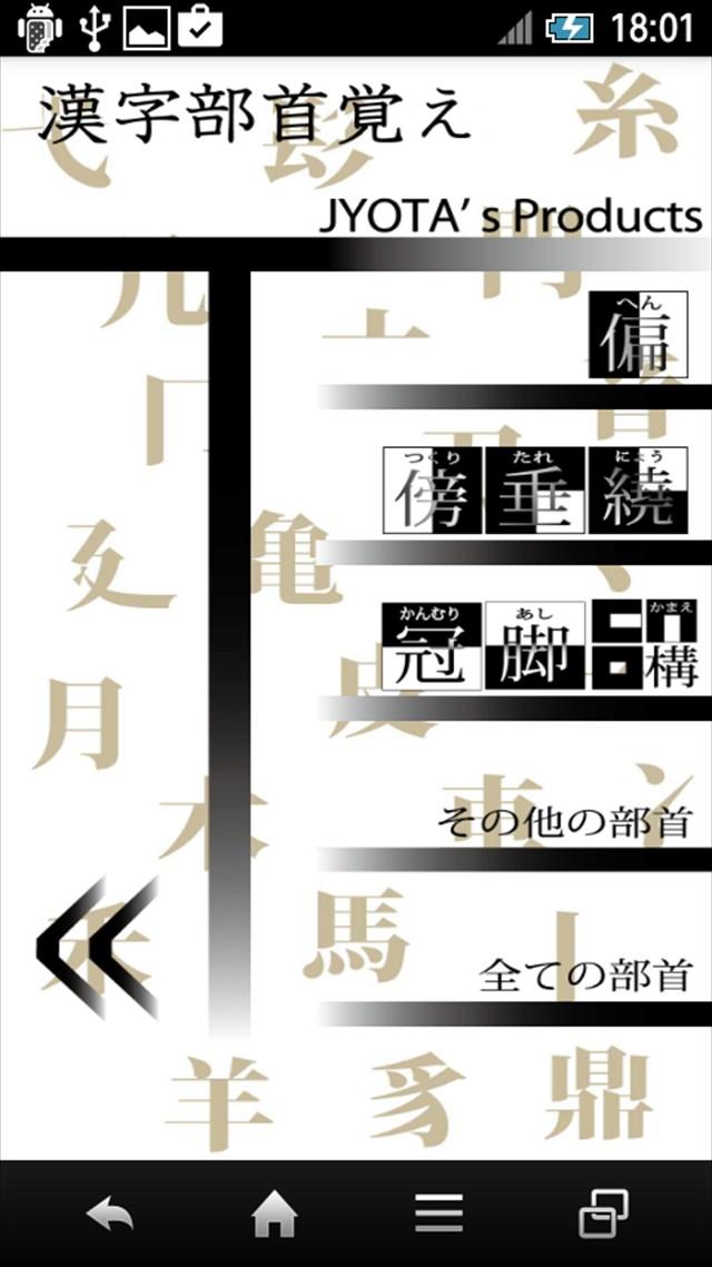 漢検1級対策 漢字部首 様々な部首をしっかり覚えようのスクリーンショット_3