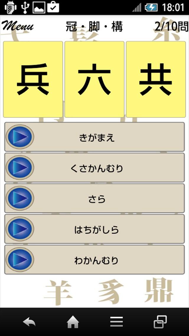漢検1級対策 漢字部首 様々な部首をしっかり覚えようのスクリーンショット_4
