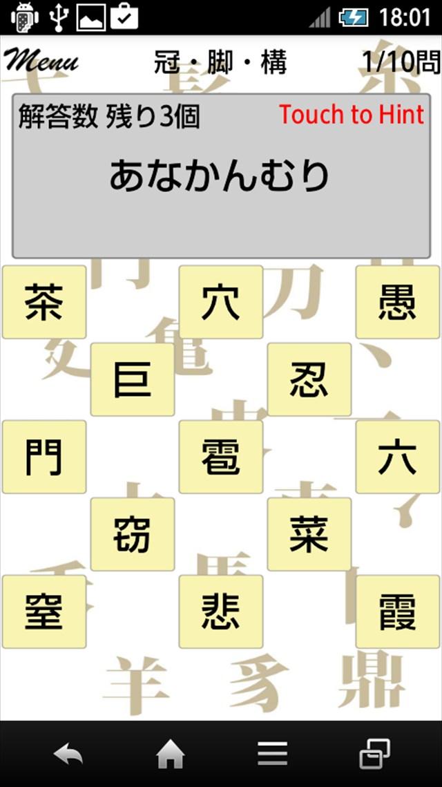 漢検1級対策 漢字部首 様々な部首をしっかり覚えようのスクリーンショット_5
