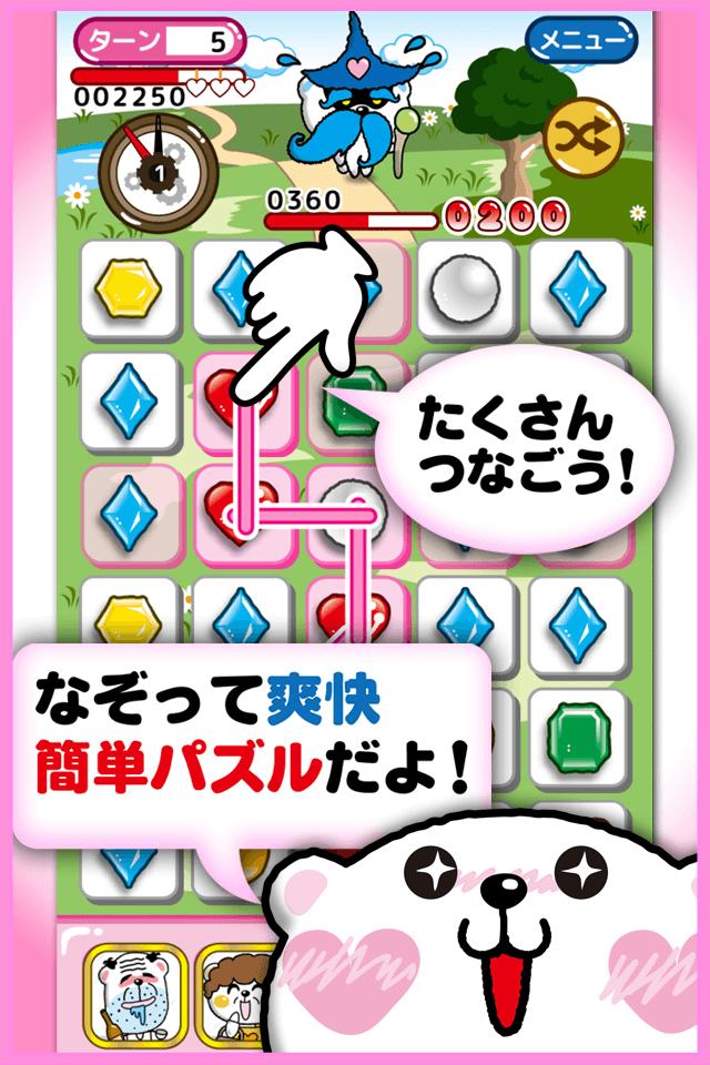 なぞって冒険!きゅるるんくまのパズルリンクのスクリーンショット_4