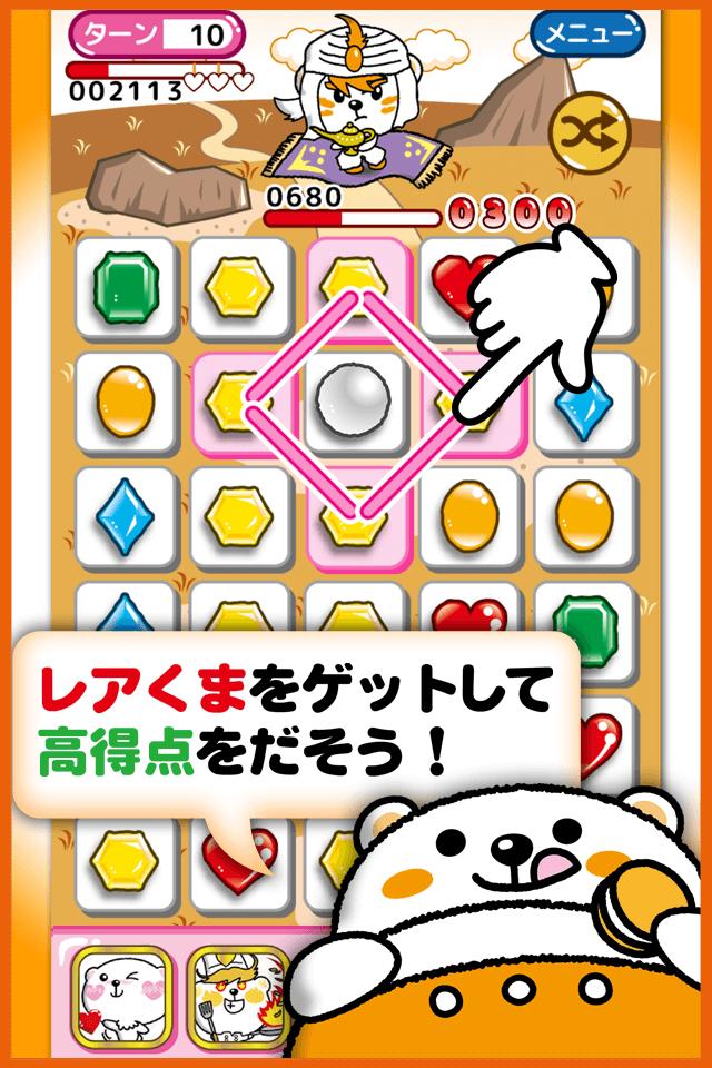 なぞって冒険!きゅるるんくまのパズルリンクのスクリーンショット_3