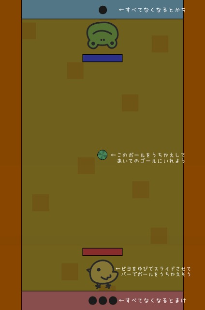 ぴよぽんのスクリーンショット_4