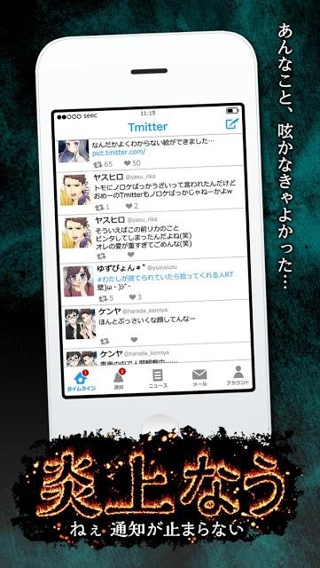 炎上なう -メッセージ風放置ゲーム for Twitter-のスクリーンショット_1