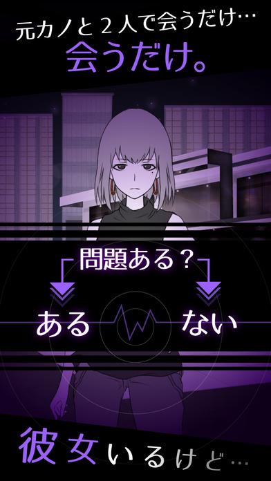 元カノは友達だから問題ないのスクリーンショット_3