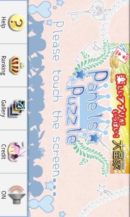 PanelsPuzzle +Aのスクリーンショット_1