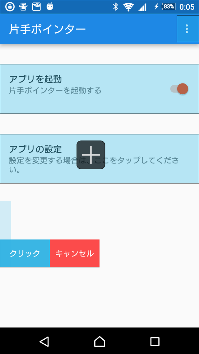 片手ポインターのスクリーンショット_5