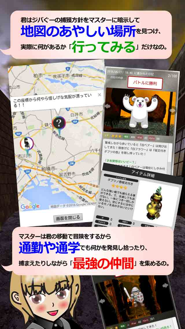 ジバぐー【放置で遊べる位置ゲーム】のスクリーンショット_2