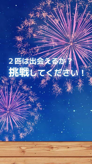 脱出ゲーム 猫と七夕さんぽのスクリーンショット_5