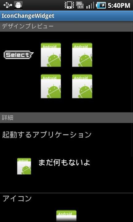 IconChangeWidgetLiteのスクリーンショット_1