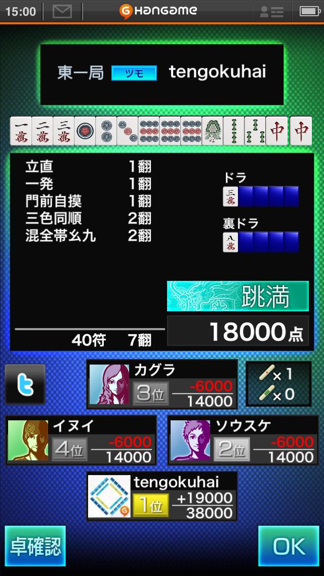 麻雀 天極牌 by Hangameのスクリーンショット_3
