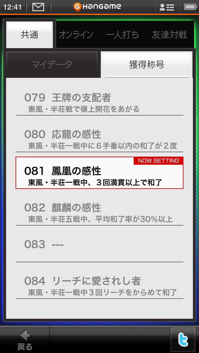 麻雀 天極牌 by Hangameのスクリーンショット_4