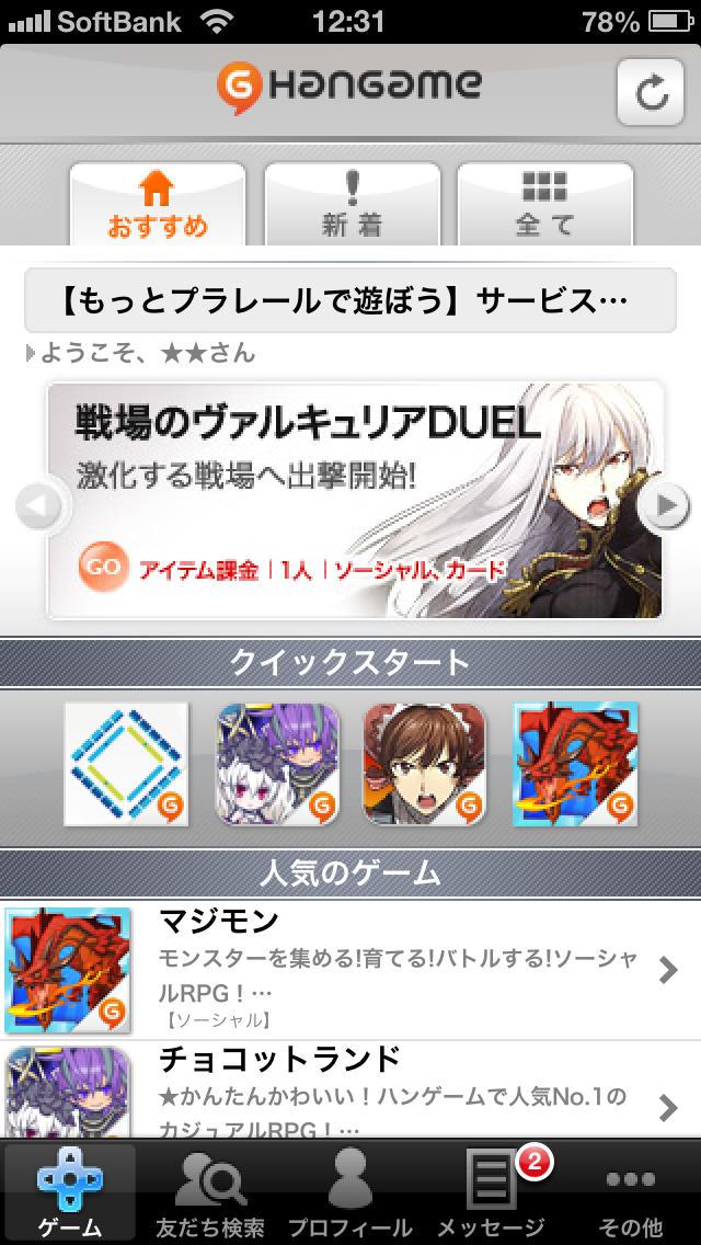 ハンゲーム for iPhoneのスクリーンショット_1