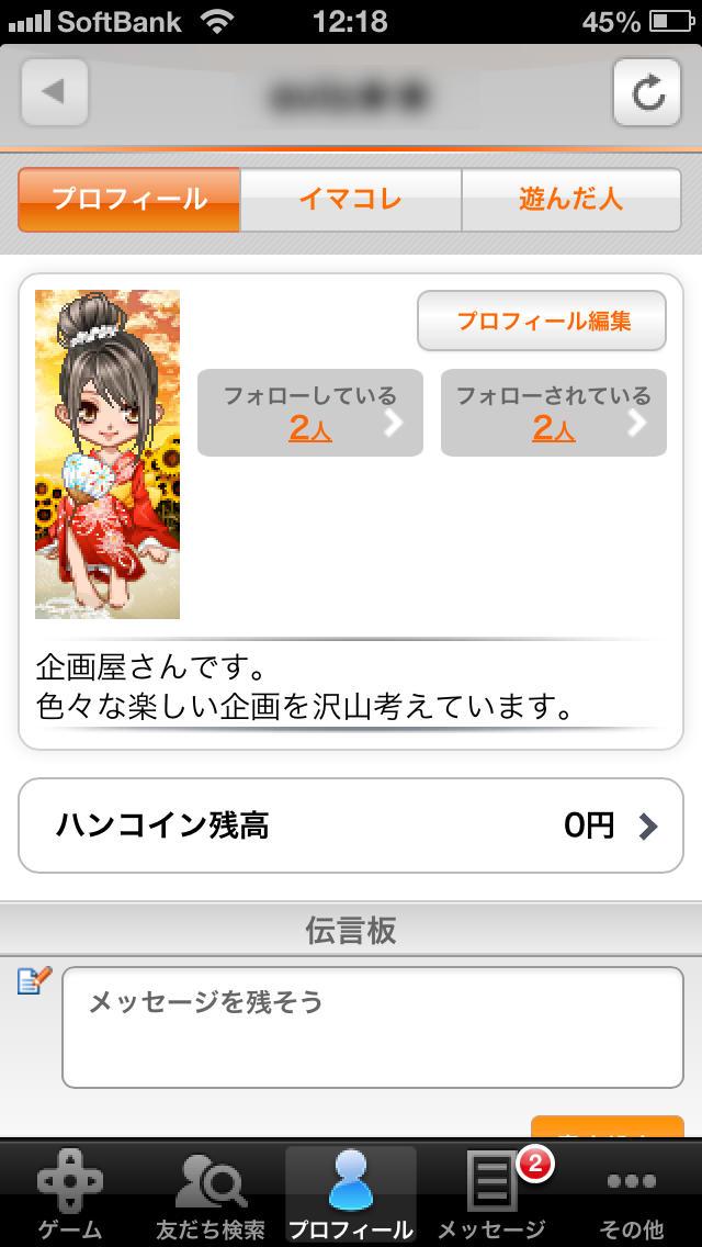 ハンゲーム for iPhoneのスクリーンショット_5