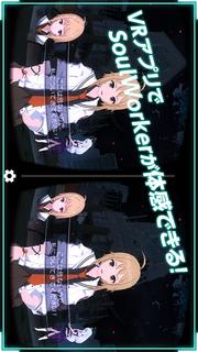 SoulVRのスクリーンショット_2