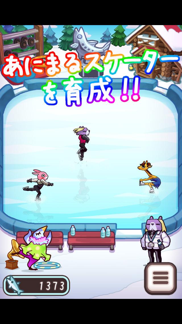 フィギュアスケートあにまるず!のスクリーンショット_1