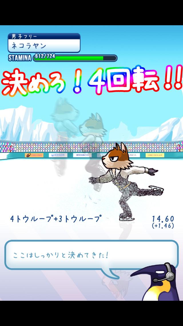 フィギュアスケートあにまるず!のスクリーンショット_2