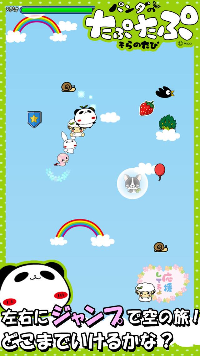 パンダのたぷたぷ そらのたびのスクリーンショット_2