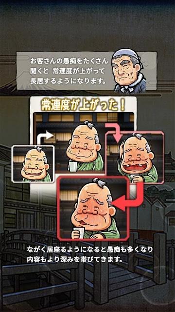 大江戸人情物語 ~時をかけるおでん屋~のスクリーンショット_4