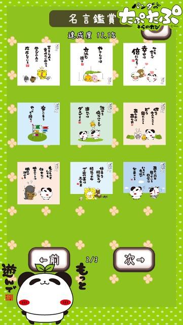 パンダのたぷたぷ そらのたびのスクリーンショット_5