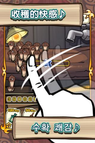 觸摸偵探 菇菇栽培研究室のスクリーンショット_2