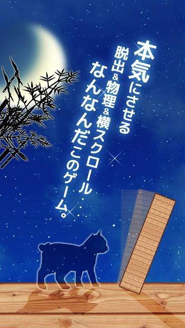 脱出ゲーム 猫と七夕さんぽのスクリーンショット_1