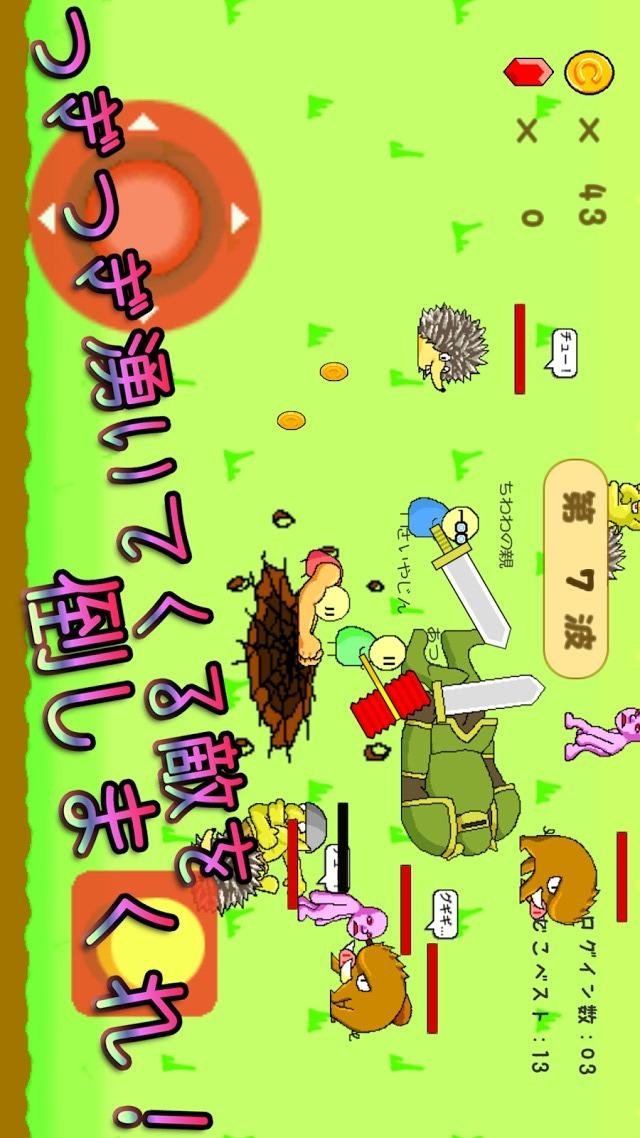 ゆるきゃらアクションゲーム!空島大乱闘!のスクリーンショット_1
