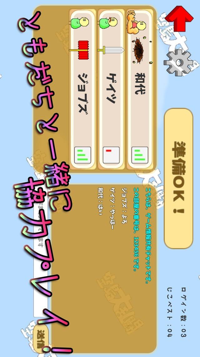 ゆるきゃらアクションゲーム!空島大乱闘!のスクリーンショット_2