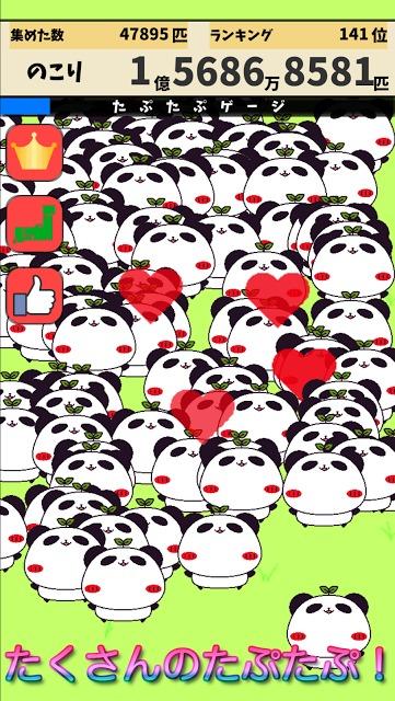 みんなで探そう!パンダのたぷたぷ!のスクリーンショット_1