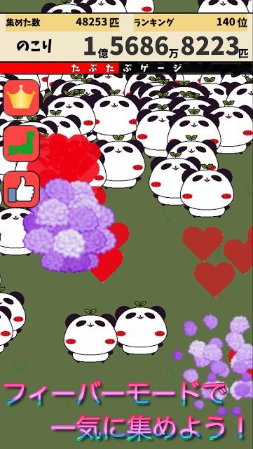 みんなで探そう!パンダのたぷたぷ!のスクリーンショット_3