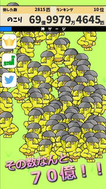 みんなで倒せ!70億のゴブリン!のスクリーンショット_1