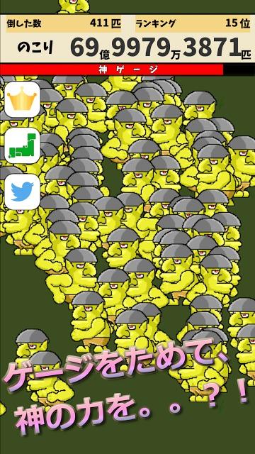 みんなで倒せ!70億のゴブリン!のスクリーンショット_4