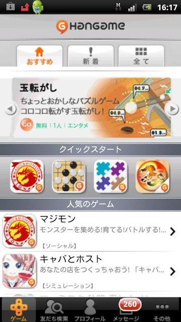 ハンゲーム for Androidのスクリーンショット_1