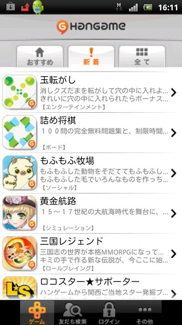 ハンゲーム for Androidのスクリーンショット_2