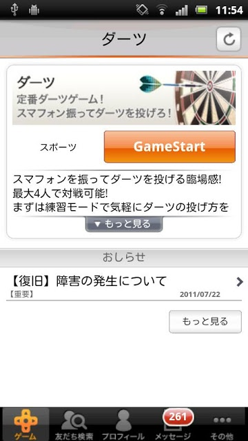 ハンゲーム for Androidのスクリーンショット_3