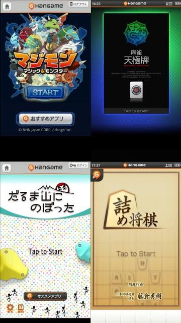 ハンゲーム for Androidのスクリーンショット_5