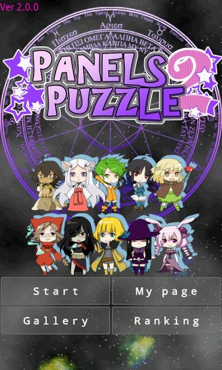 PanelsPuzzle2-【萌えキャラ無料パズルアプリ】のスクリーンショット_1