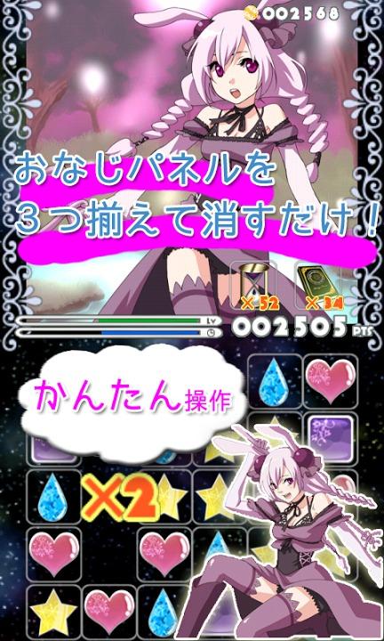 PanelsPuzzle2-【萌えキャラ無料パズルアプリ】のスクリーンショット_3