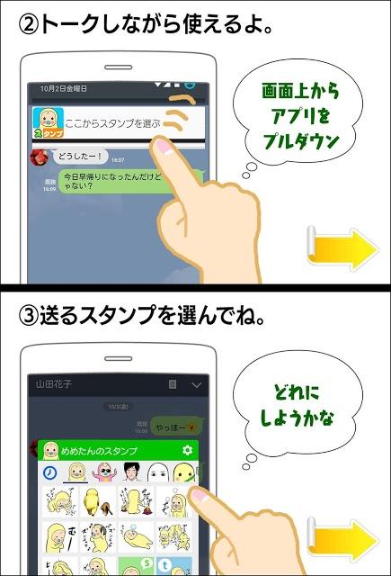 無料スタンプ・めめたんのスクリーンショット_5