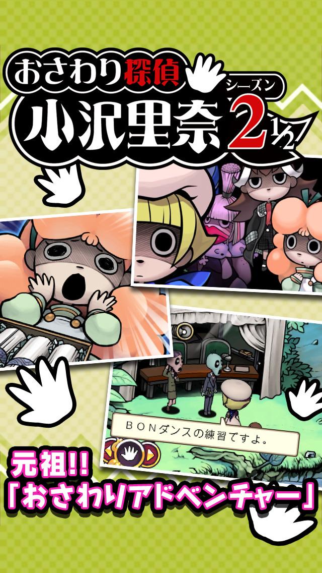 おさわり探偵 小沢里奈 シーズン21/2のスクリーンショット_5