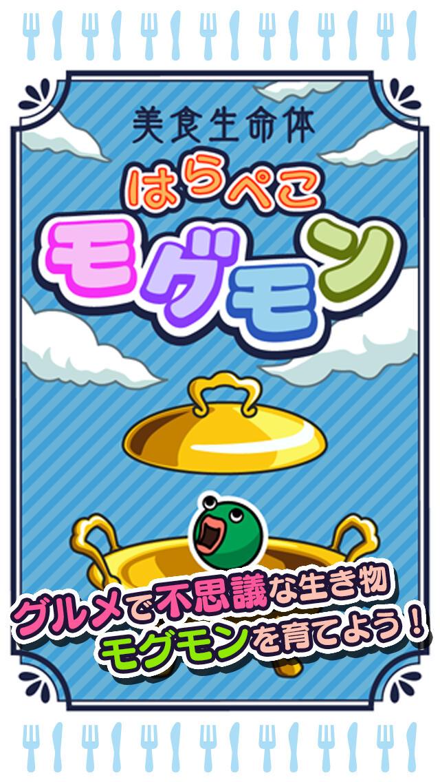 美食生命体はらぺこモグモンのスクリーンショット_1